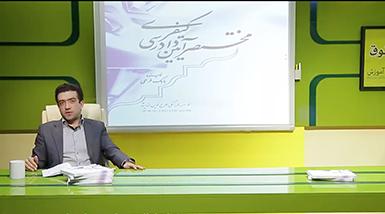 آیین دادرسی کیفری | دکتر نوبهاری طهرانی